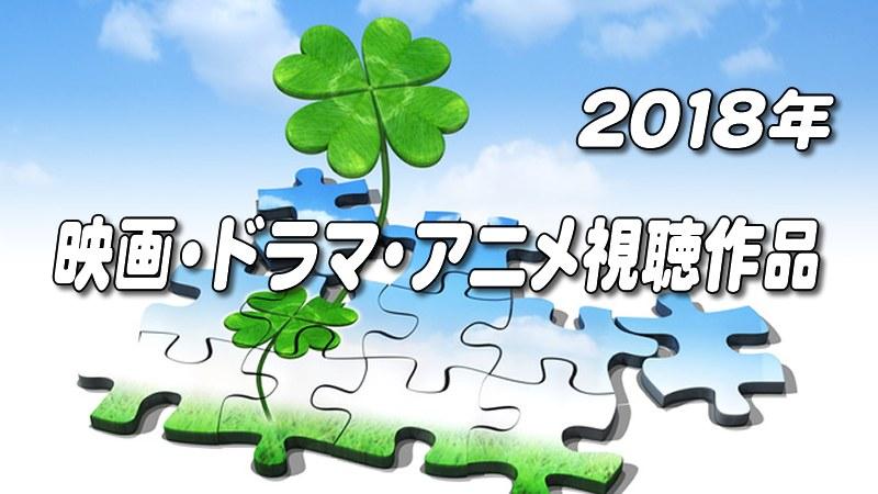 2018年 映画・ドラマ・アニメ視聴作品