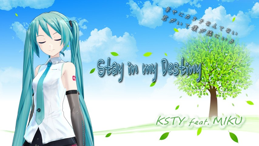 Stay in my Destiny サムネイル画像1