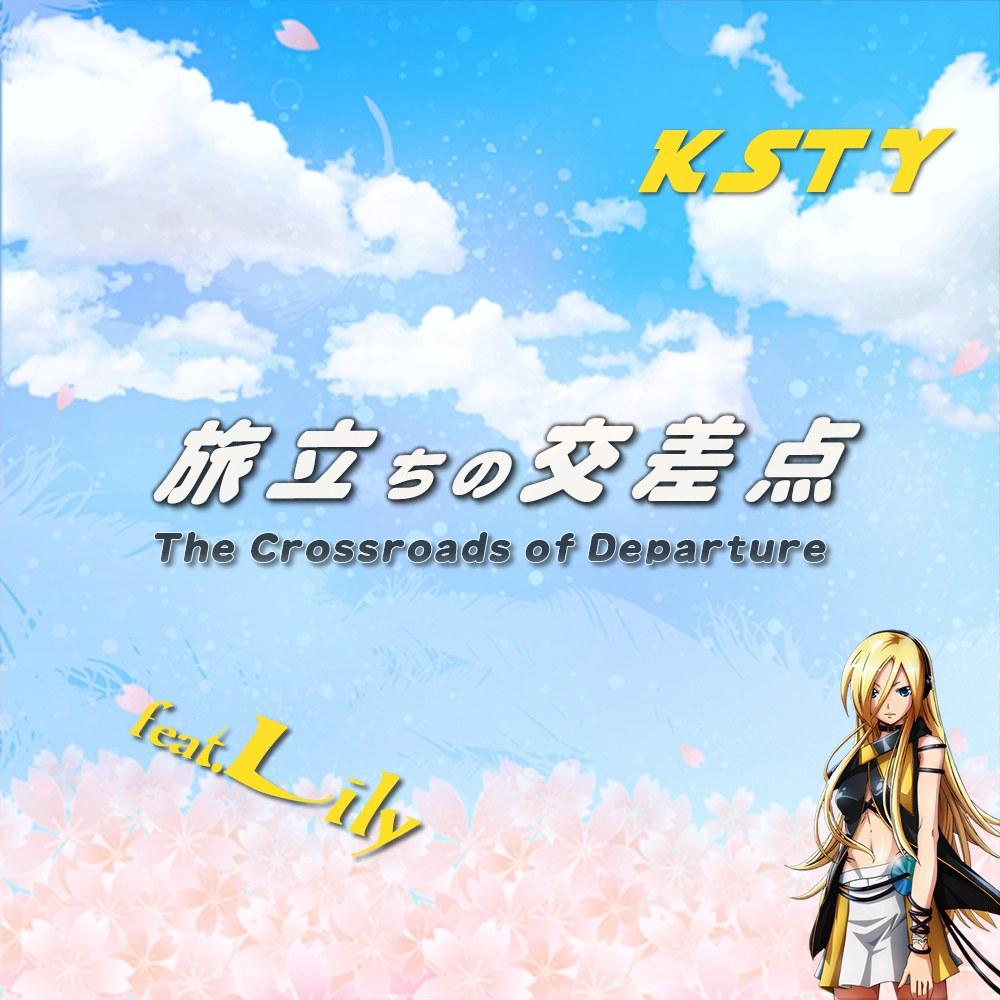 旅立ちの交差点/feat.Lily