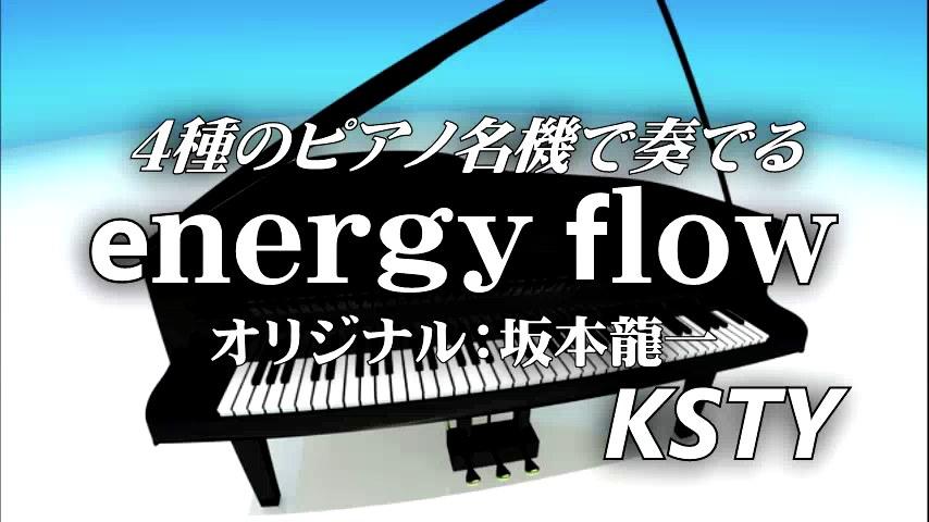 energy flow サムネイル画像
