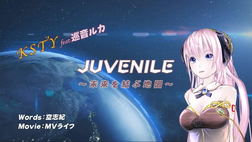 JUVENILE 〜未来を結ぶ地図〜/feat.巡音ルカ サムネイル画像