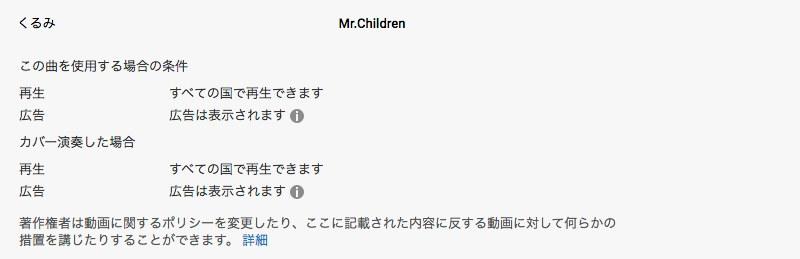 くるみ Content ID