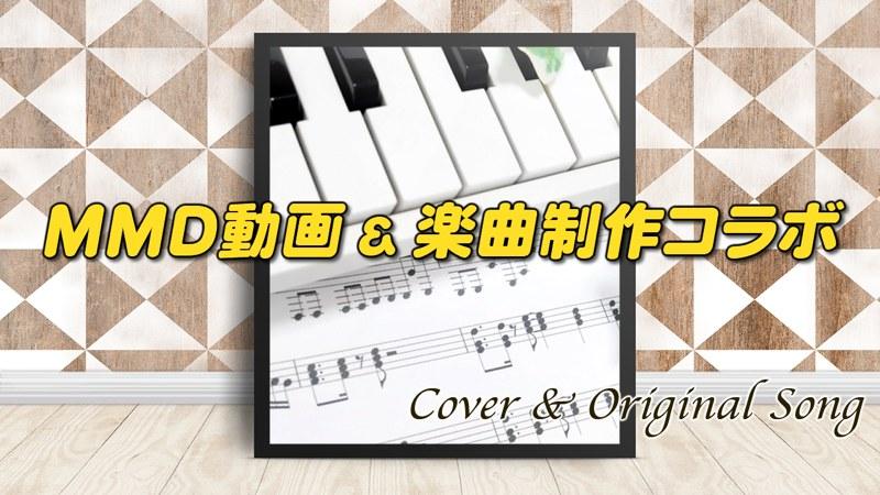 MMD動画&楽曲制作コラボ