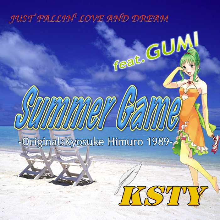 SUMMER GAME/feat.GUMI ジャケット