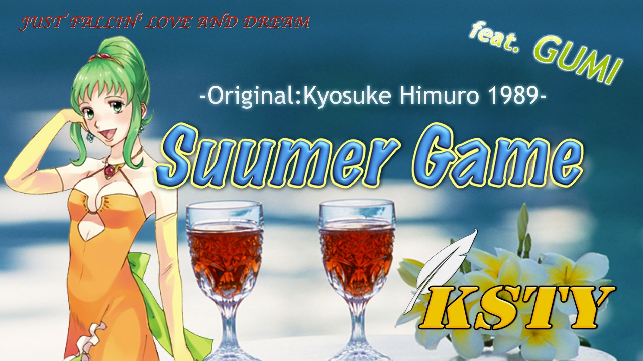 SUMMER GAME/feat.GUMI サムネイル画像