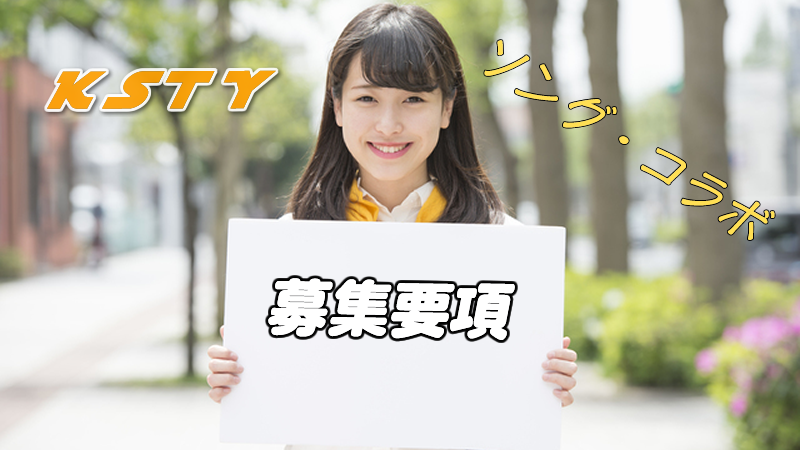 歌詞・作詞の募集要項 – KSTYソング・コラボ