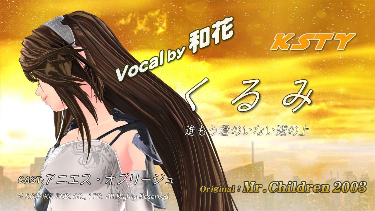 くるみ/Vocal by 和花 サムネイル画像