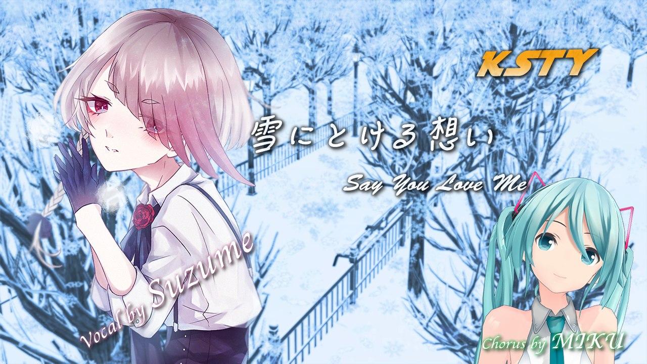 雪にとける想い/Vocal by すずめ サムネイル画像