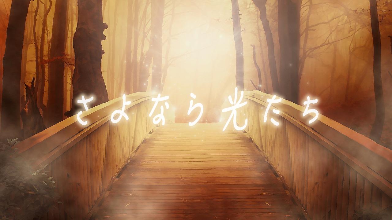 さよなら光たち ワイド画像01