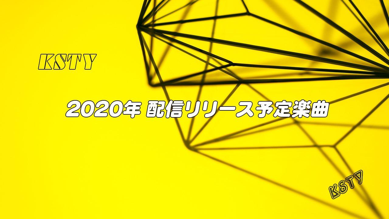 2020年配信リリース予定楽曲