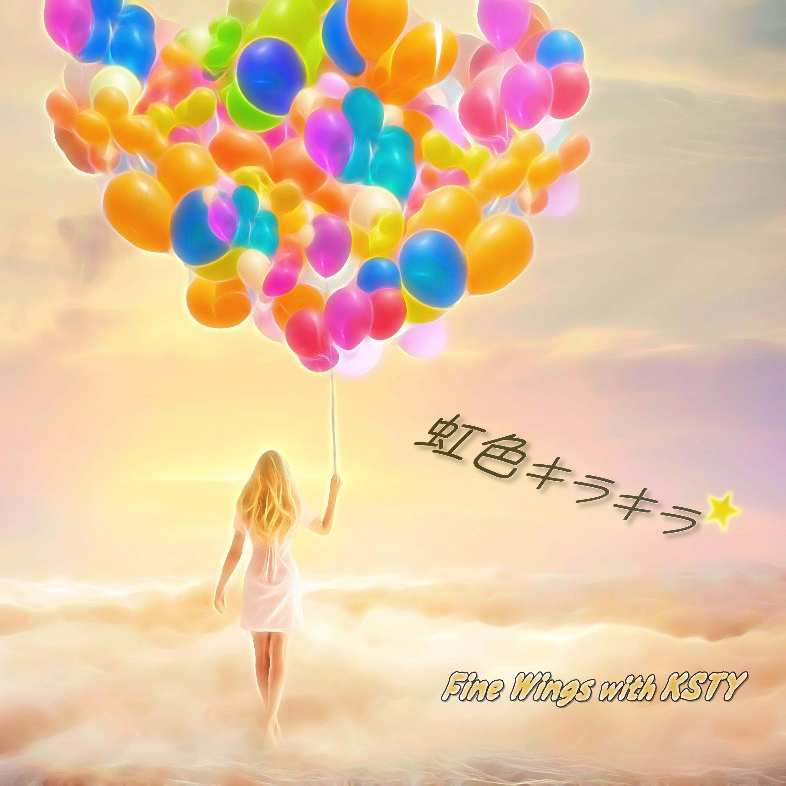 虹色キラキラ - アートワーク
